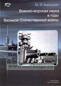 Военно-морская наука в годы Великой Отечественной войны