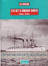 Сто лет в списках флота (крейсер