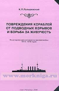 Повреждения кораблей от подводных взрывов и борьба за живучесть. По историческим материалам мировой войны 1914-1918 годов
