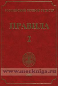 Правила Российского Речного Регистра в 4-х томах