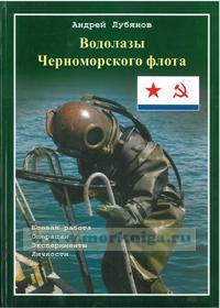 Водолазы Черноморского флота