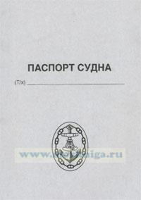Паспорт судна
