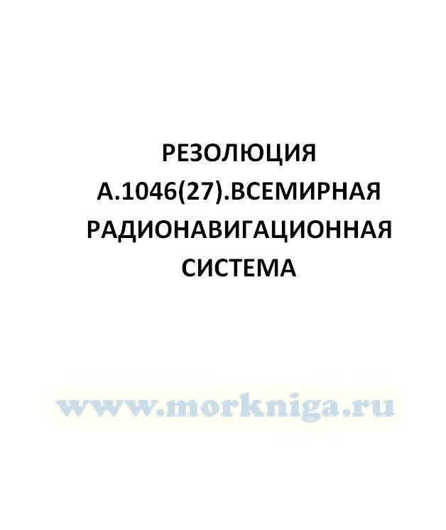 Резолюция MSC.232(82).Принятие пересмотренных эксплуатационных требований к электронным картографическим навигационным информационным системам (ECDIS)