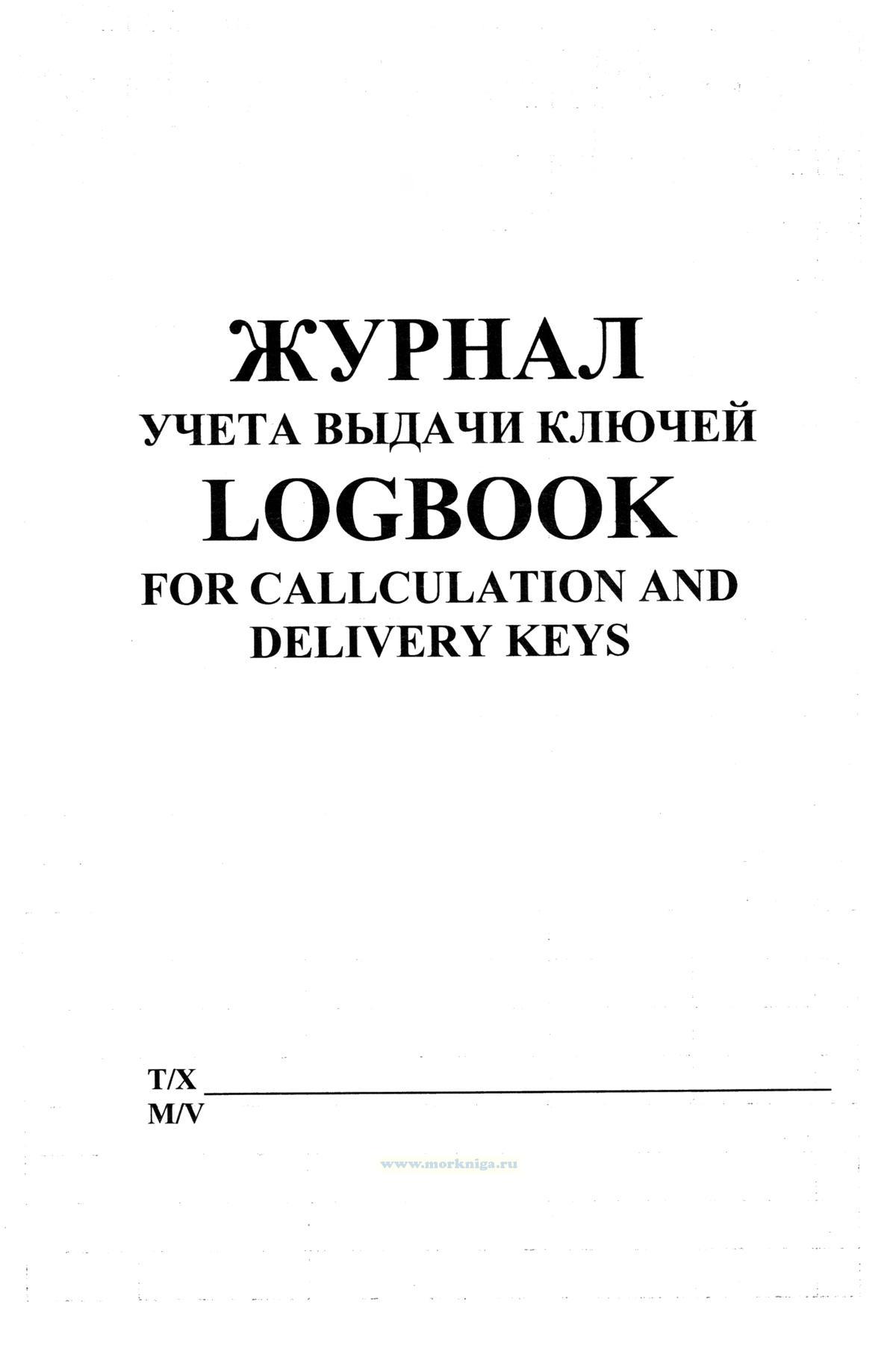 журнал выдачи- приема конфиденциальных документов