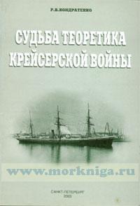 Судьба теоретика крейсерской войны
