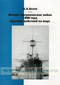 Испано-американская война 1898 года. Хроника действий на море