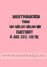 Электронасосы типа ЦВС 10/40, ЦВС 6/40, ЦВС 3/40. Паспорт № 466.292.116 ПС