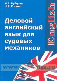 Деловой английский язык для судовых механиков (Учебно-методическое пособие)
