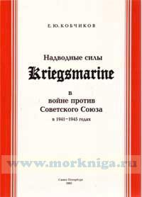 Надводные силы Kriegsmarine в войне против Советского Союза в 1941-1945 г.г