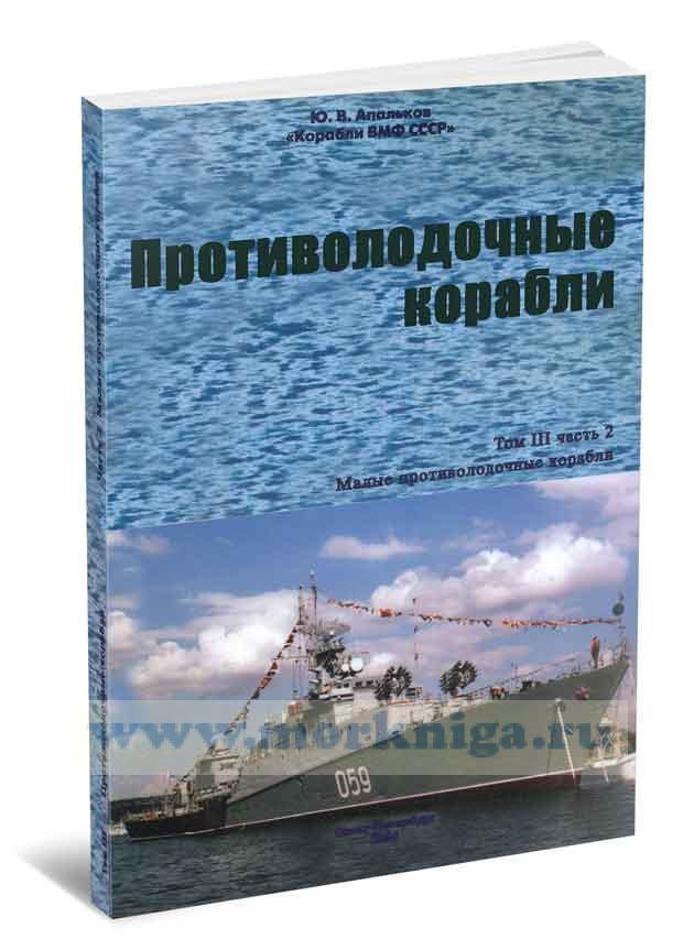 Корабли ВМФ СССР. Противолодочные корабли. Малые противолодочные корабли. Том 3. Часть 2