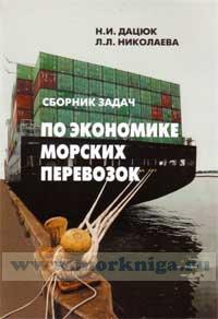 Сборник задач по экономике морских перевозок