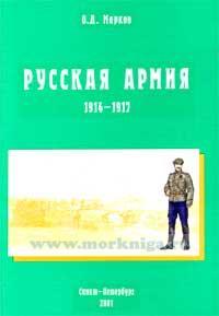 Русская армия 1914-1917 г.г