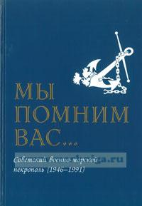 Мы помним вас... Советский военно-морской некрополь (1946-1991)