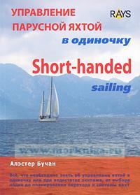 Управление парусной яхтой в одиночку