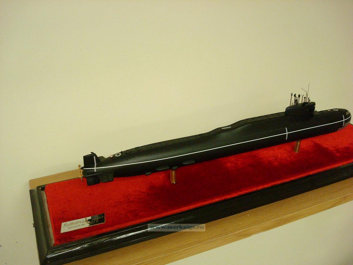 Модель атомной подводной лодки проекта 667 Б