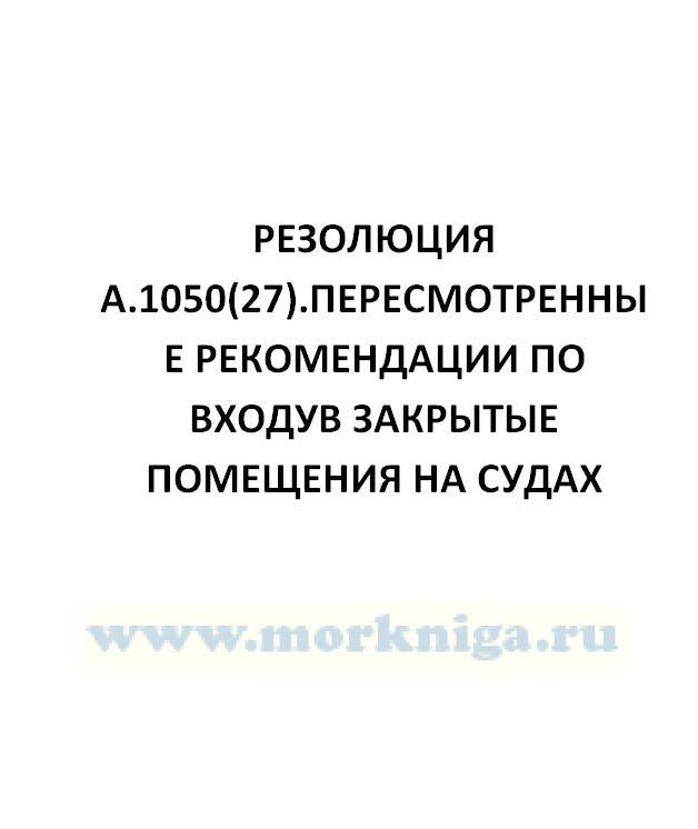 Циркулярное письмо MSC.Circ.1017.Участие судов в программе всемирной метеорологической организации