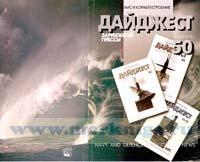 ВМС и кораблестроение. Дайджест зарубежной прессы (по материалам зарубежных источников). Вып. 50