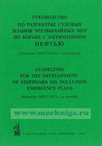 Руководство по разработке судовых планов чрезвычайных мер по борьбе с загрязнением нефтью. Резолюция МЕРС.54(32)
