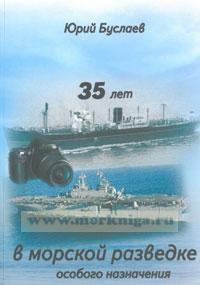 Тридцать пять лет в морской разведке особого назначения