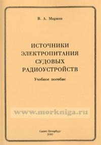 Источники электропитания судовых радиоустройств. Учебное пособие.