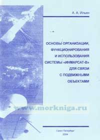 Основы организации, функционирования и использования системы