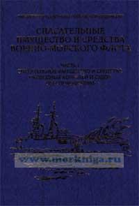Спасательные имущество и средства военно морского флота. Часть 1. Спасательные имущество и средства надводных кораблей и судов обеспечения ВМФ