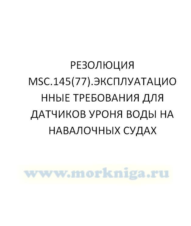 Резолюция MSC.145(77) Эксплуатационные требования для датчиков уроня воды на навалочных судах