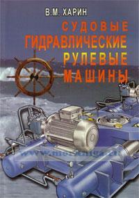 Судовые гидравлические рулевые машины