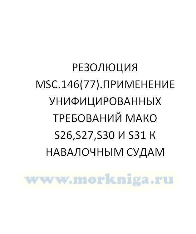 Резолюция MSC.146(77) Применение унифицированных требований МАКО S26,S27,S30 и S31 к навалочным судам