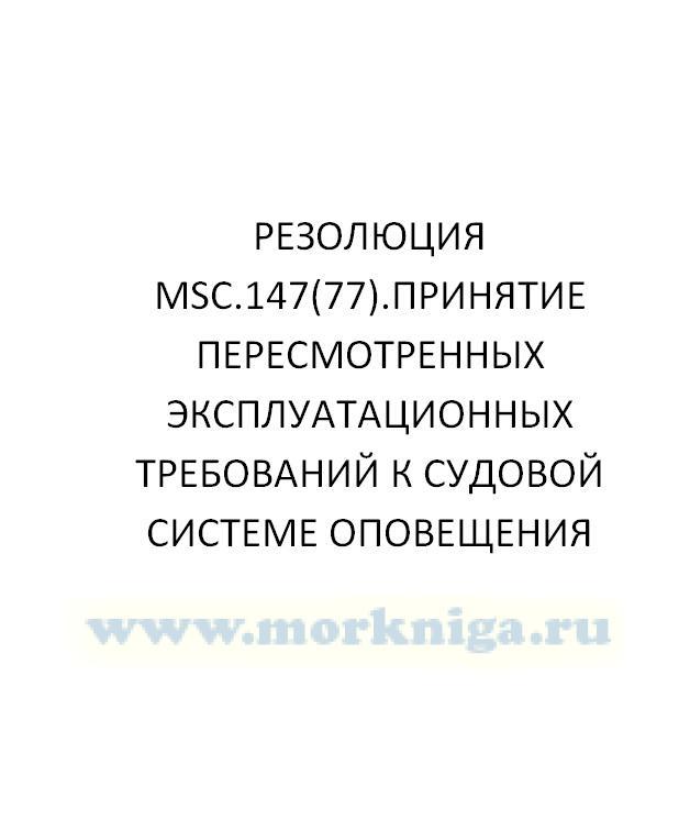 Резолюция MSC.147(77) Принятие пересмотренных эксплуатационных требований к судовой системе оповещения