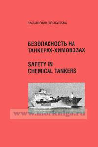 Безопасность на танкерах-химовозах (наставления для экипажа). Safety in chemical tankers