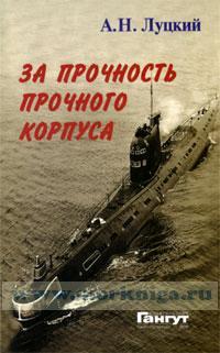 За прочность прочного корпуса (воспоминания и размышления подводника - ветерана