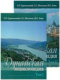 Дунайская энциклопедия. В 2-х томах