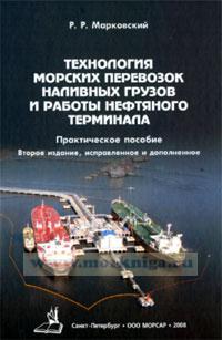 Технология морских перевозок наливных грузов и работы нефтяного терминала
