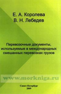 Перевозочные документы, используемые в международных смешанных перевозках грузов