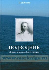 Подводник. Жизнь Михаила Беклемишева