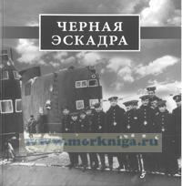 Черная эскадра. Книга воспоминаний. Том 2
