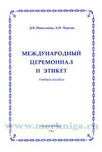 Международный церемониал и этикет