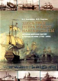 Здесь град Петра и флот навеки слиты. История морских частей в городе на Неве (1703-2003)