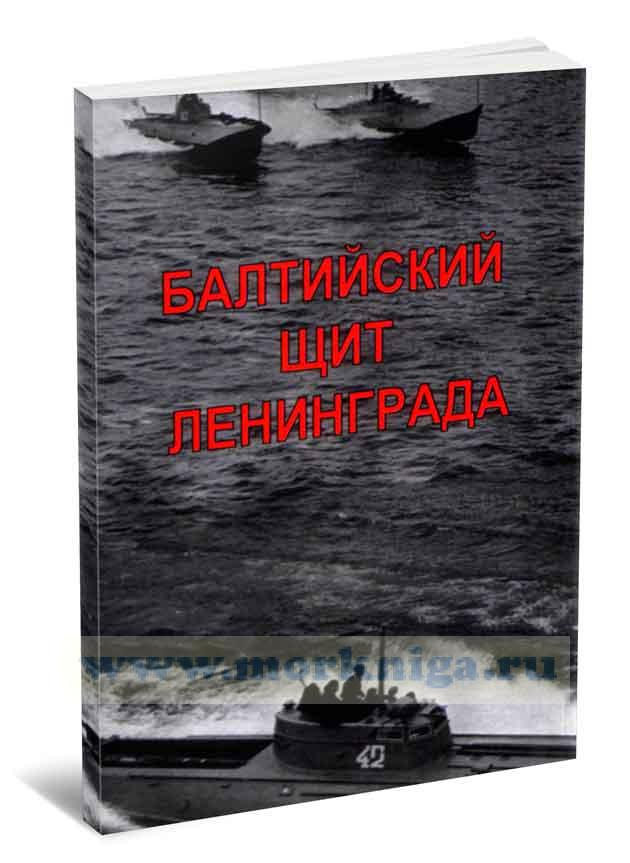 Балтийский щит Ленинграда (сборник воспоминаний)