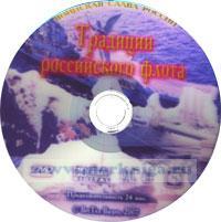 DVD Традиции российского флота