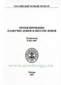 Проектирование плавучих доков и кессон-доков. Руководство Р. 022-2007
