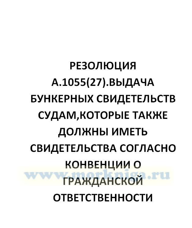 Циркулярное письмо STCW.7.Circ.11 Руководство сторонам по применению стандартных фраз ИМО для общения на море, как требуется разделом A-II/1 Кодекса ПДМНВ