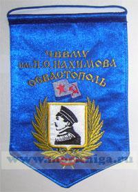 Вымпел. ЧВВМУ им. П.С. Нахимова Севастополь 1937 (атлас, шелк)