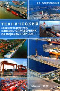 Технический (энциклопедический) словарь-справочник по морским портам