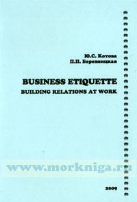 Пособие по этикету. Business etiquette
