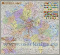 Московская область. Административная карта 1:320 000 (Лам., глянц.)