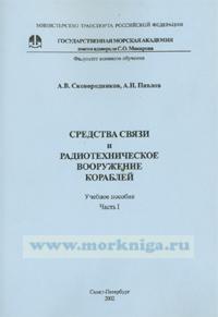 Средства связи и радиотехническое вооружение кораблей. Учебное пособие. Часть 1