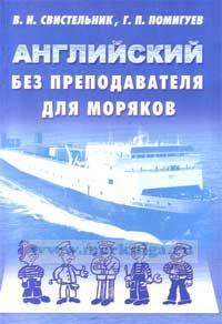 Английский без преподавателя для моряков. Самоучитель английского языка + CD