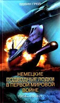 Немецкие подводные лодки в первой мировой войне (1914-1918 г.г.)